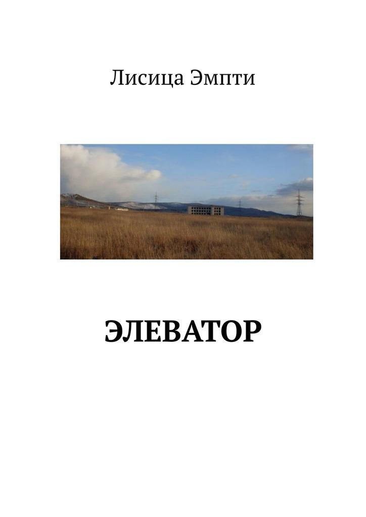 Лисица Эмпти Элеватор