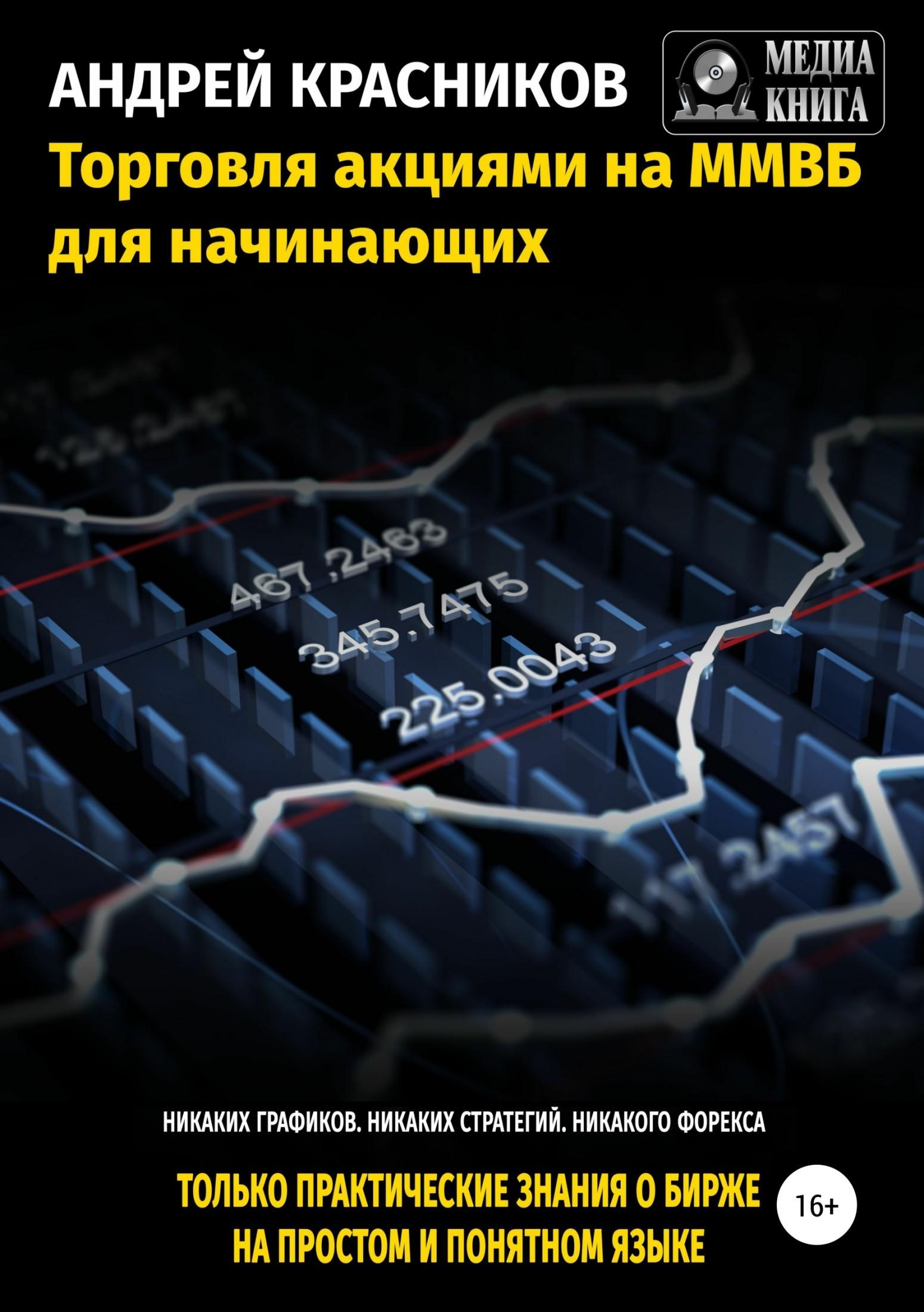 Обложка книги Торговля акциями на ММВБ для начинающих