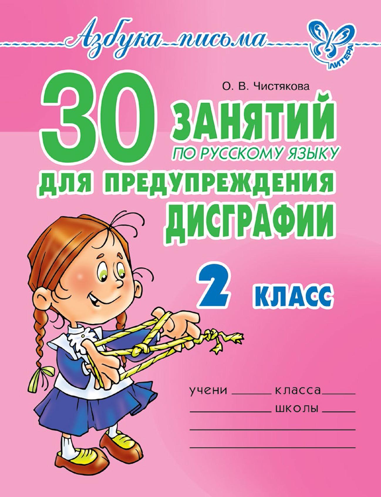 О. В. Чистякова 30 занятий по русскому языку для предупреждения дисграфии. 2 класс