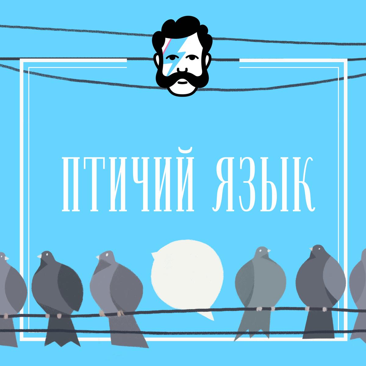 Творческий коллектив «Глаголев FM» Птичий язык. Куда пропали воробьи цена