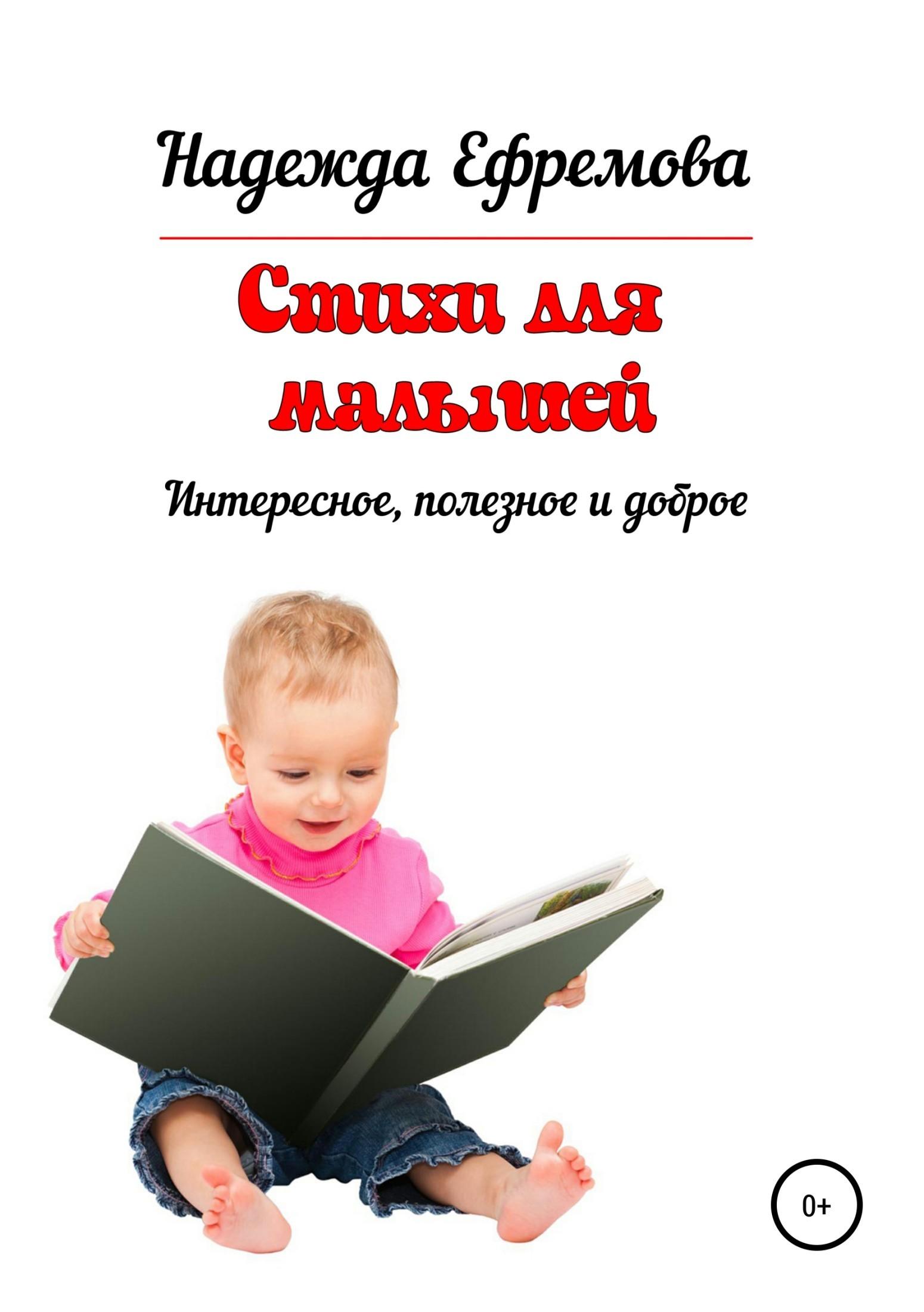 Надежда Васильевна Ефремова Стихи для малышей надежда дреберт приключения джодди для малышей