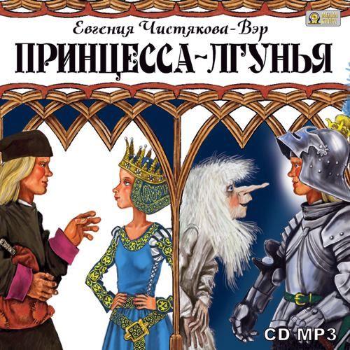 Евгения Чистякова-Вэр Принцесса-лгунья пашнина о лгунья isbn 9785699875795