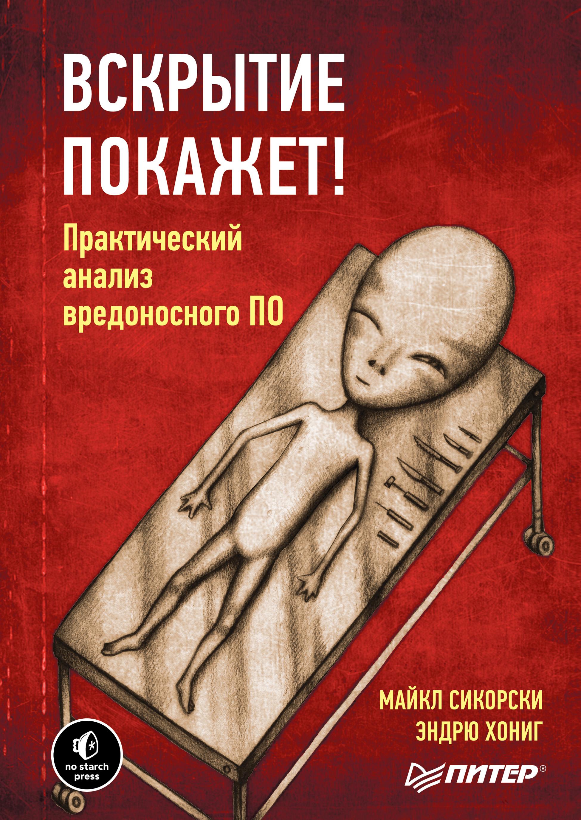 Майкл Сикорски Вскрытие покажет! Практический анализ вредоносного ПО