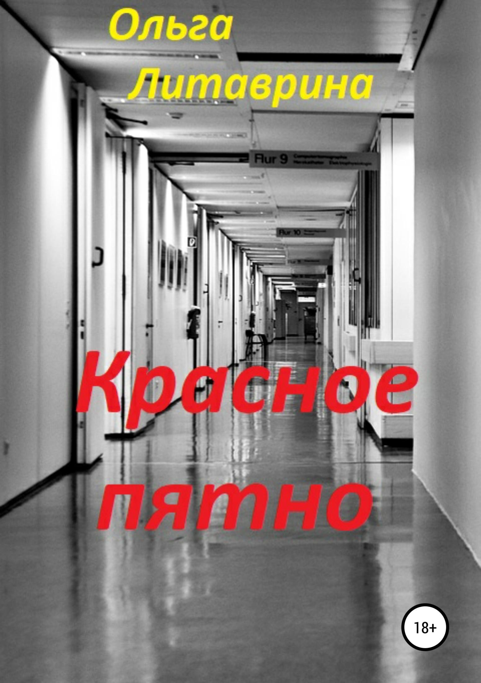 Ольга Борисовна Литаврина-Махнева Красное пятно ольга поберий кто ты и