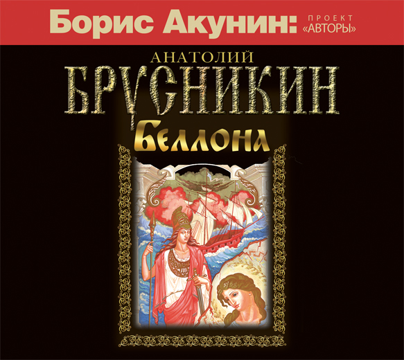 Анатолий Брусникин Беллона milv слайдер дизайн n216