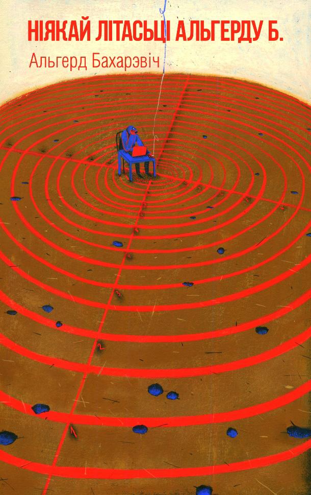 Альгерд Бахарэвiч Ніякай літасьці Альгерду Б. мужчынская і жаночая асоба кашалёк кашалёк ван зорка галава сабакі