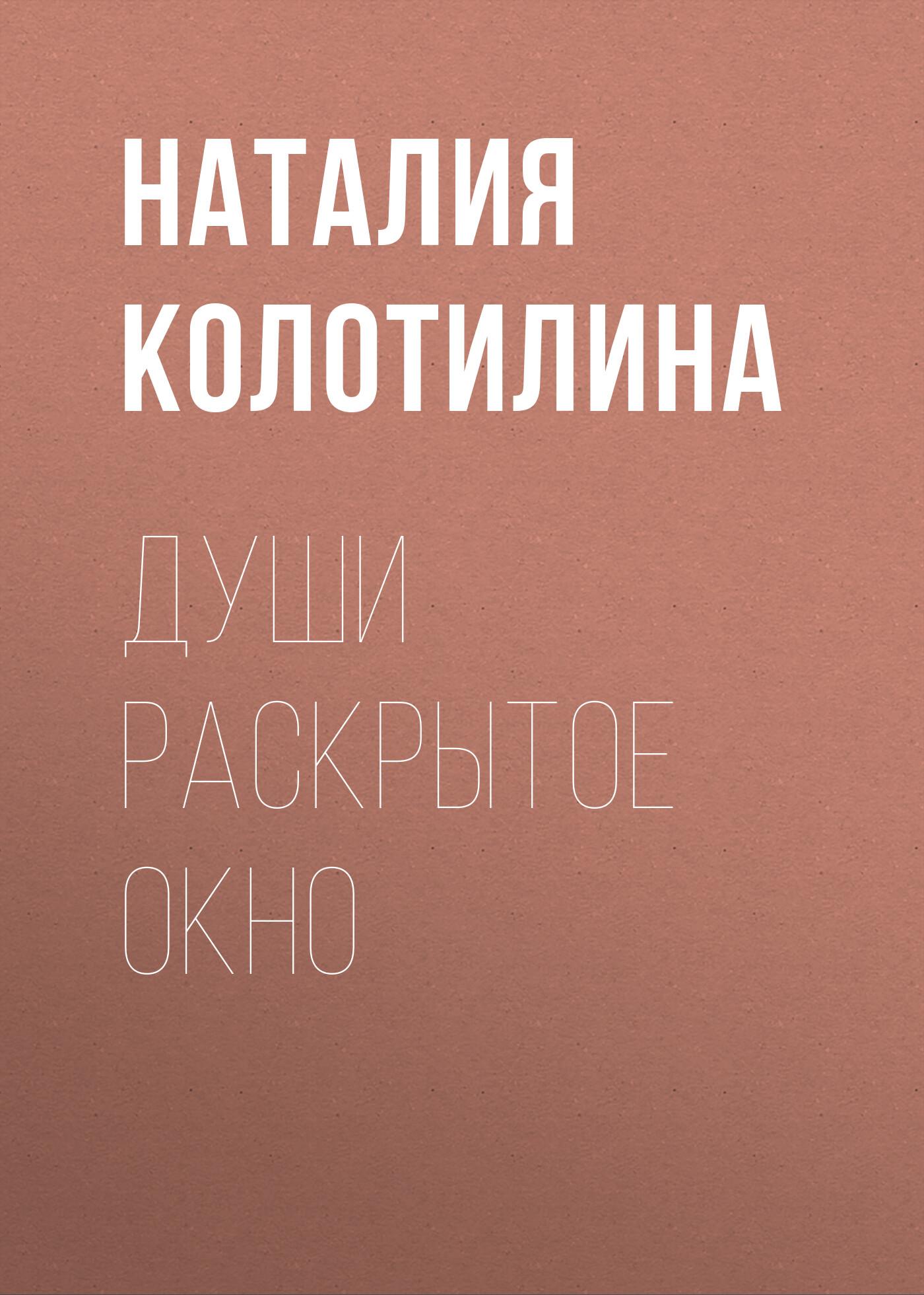 Наталия Колотилина Души раскрытое окно