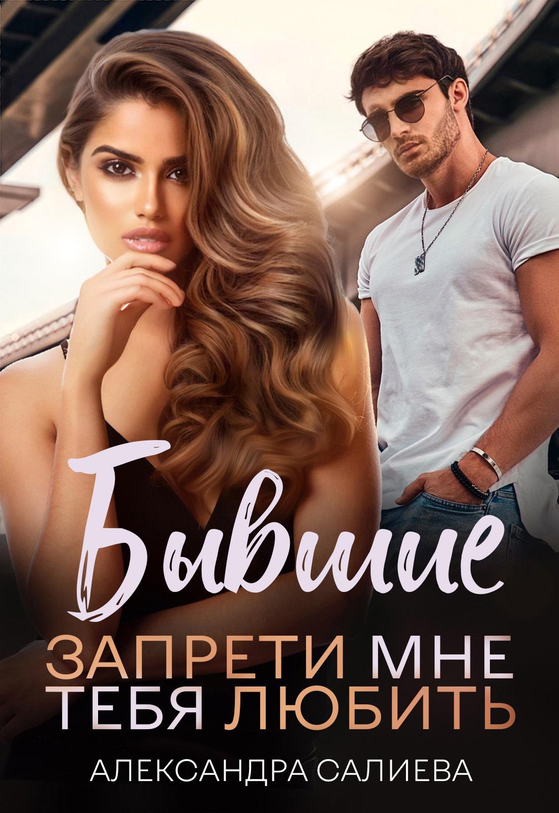 Александра Салиева Бесконечное падение