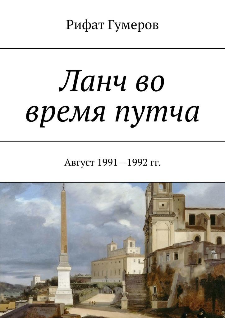 Рифат Гумеров Ланчво время путча. Август 1991—1992гг. сок j 7 томатный 970мл