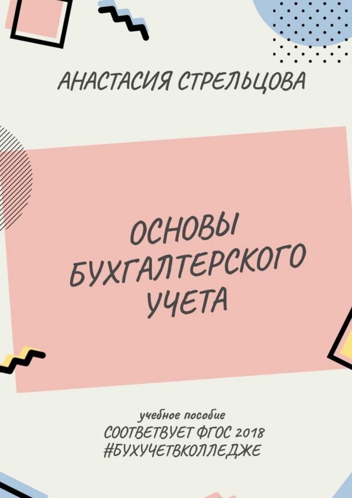 Обложка книги Основы бухгалтерского учета. ФГОС 2018