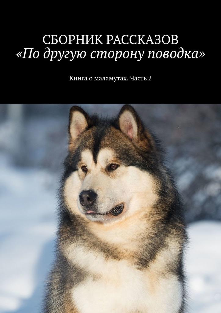 Дарья Диас По другую сторону поводка. Книга о маламутах. Часть 2