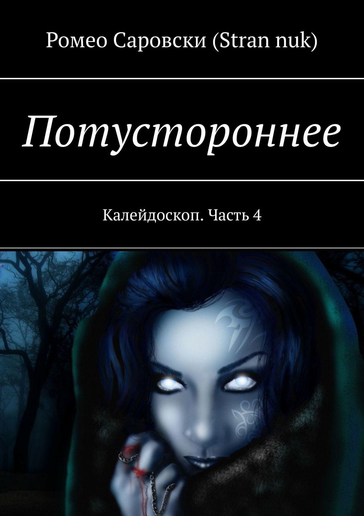 Роман Чукмасов (Strannuk) Потустороннее. Калейдоскоп. Часть 4