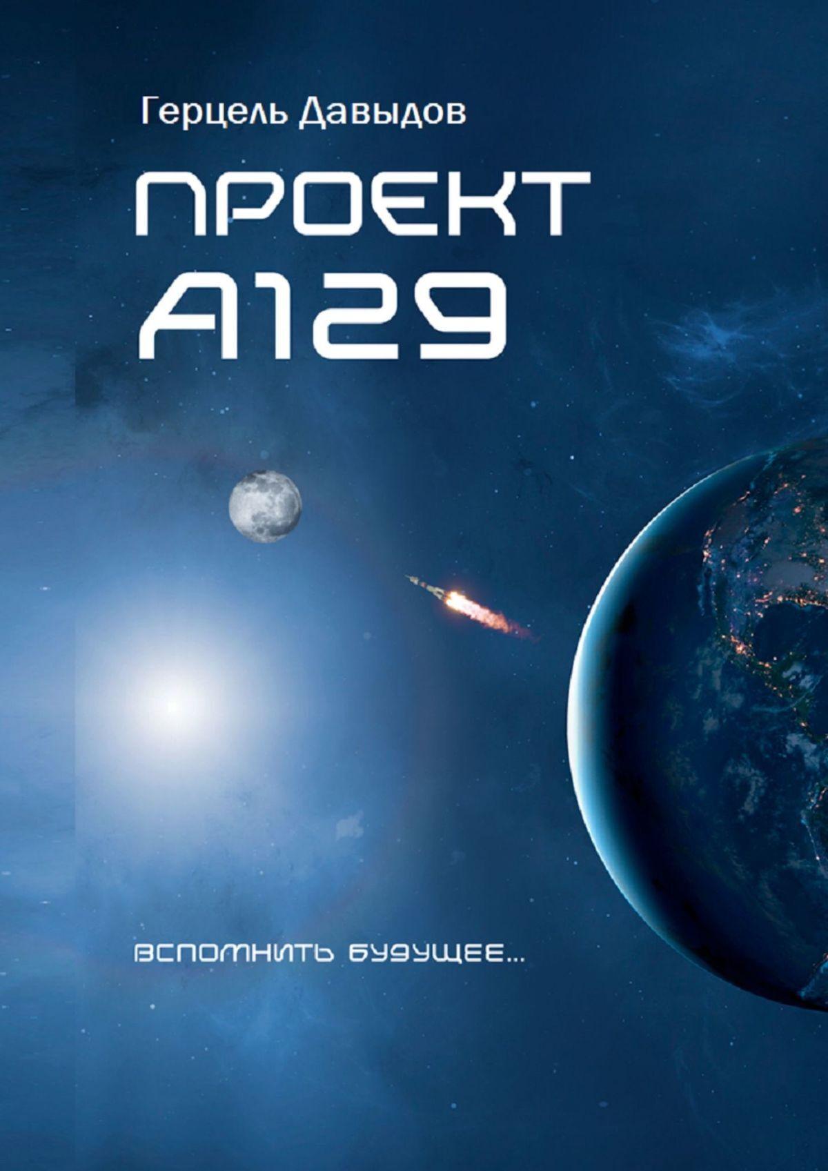 Герц Давыдов ПроектА129 герц давыдов мариадон и македа исторический роман