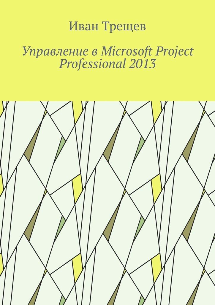 цена на Иван Андреевич Трещев Управление в Microsoft Project Professional 2013