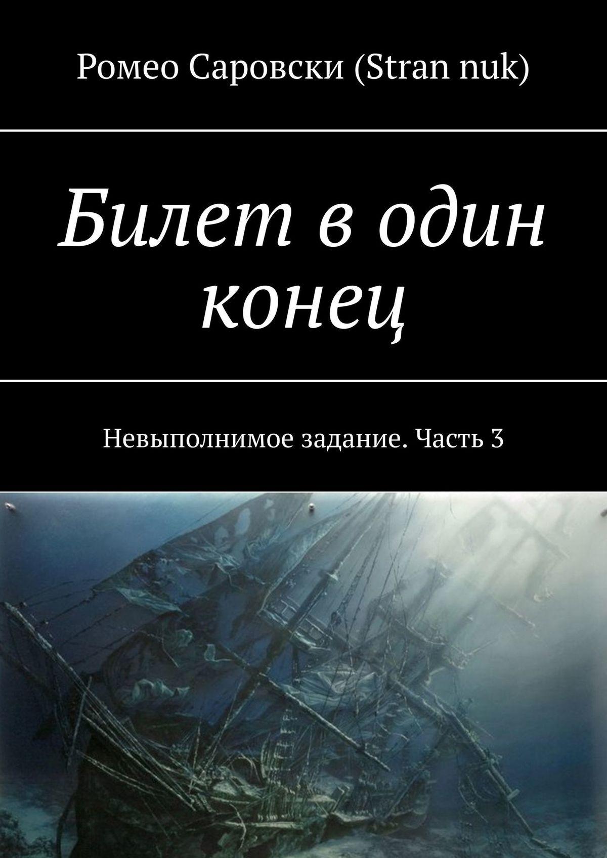 Роман Чукмасов (Strannuk) Билет в один конец. Невыполнимое задание. Часть 3 цена 2017