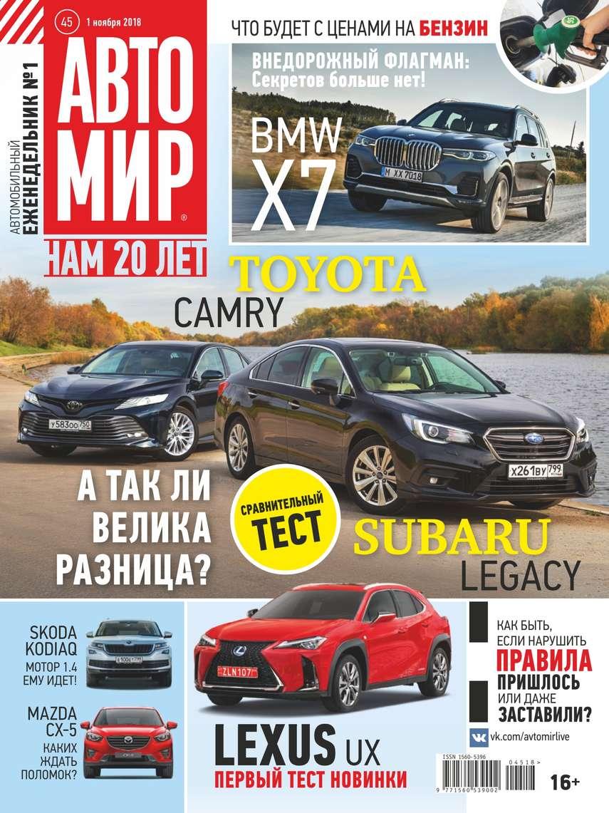 Редакция журнала Автомир Автомир 45-2018 отсутствует автомир 45 2018
