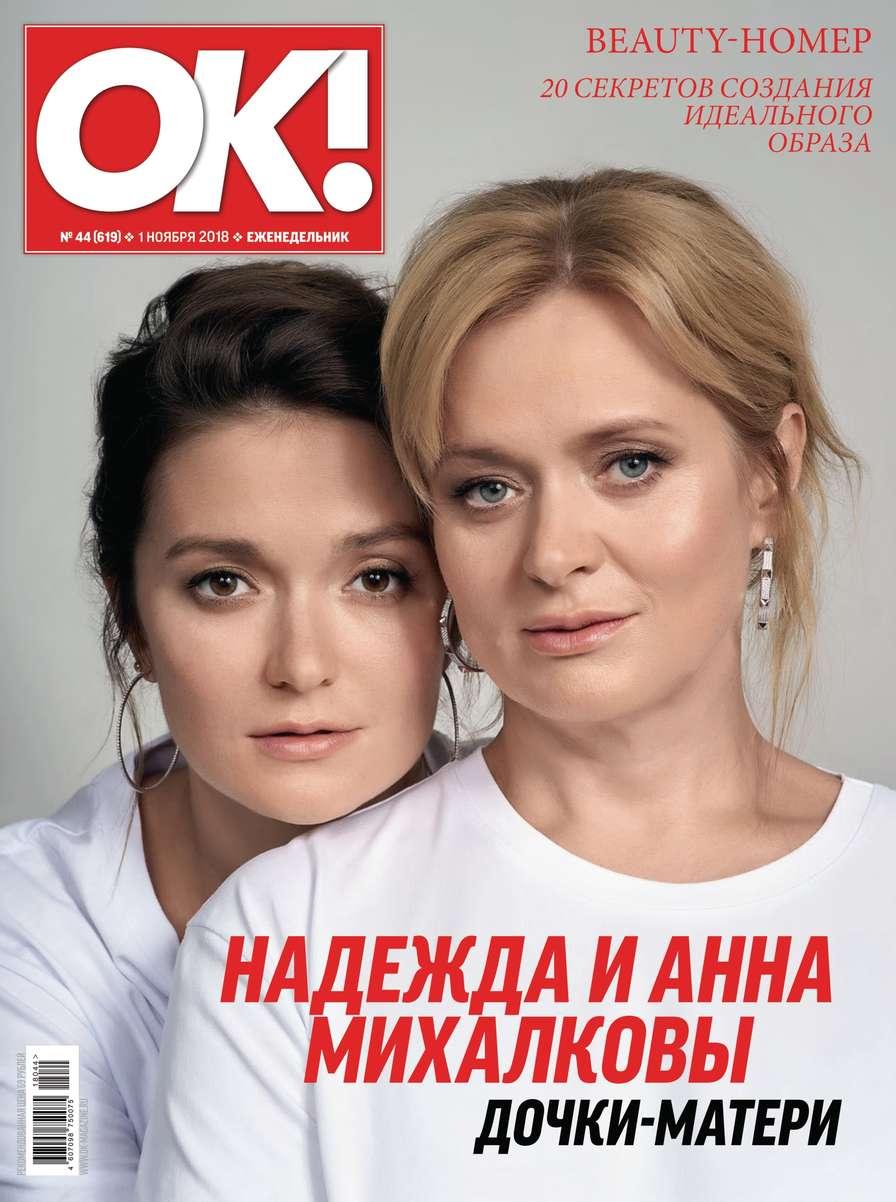 Редакция журнала OK! OK! 44-2018 редакция журнала ok ok 24 2018