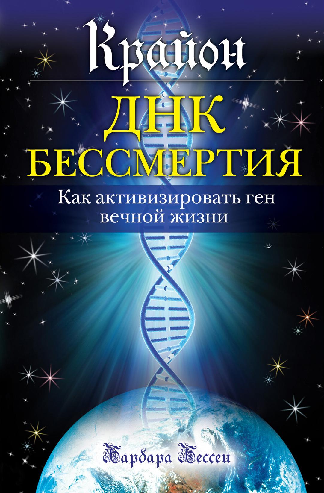 Барбара Бессен Крайон. ДНК бессмертия: Как активизировать ген вечной жизни барбара бессен крайон послания о золотом веке
