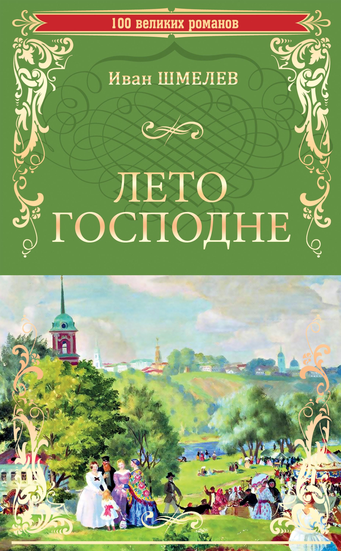 Иван Шмелев Лето Господне иван шмелев лето господне