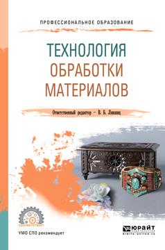 Виктор Борисович Лившиц Технология обработки материалов. Учебное пособие для СПО