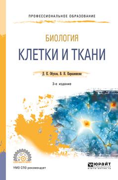 Биология: клетки и ткани 3-е изд., пер. и доп. Учебное пособие для СПО