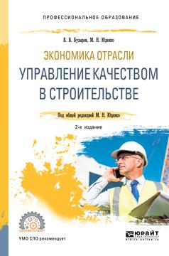 Экономика отрасли: управление качеством в строительстве 2-е изд., пер. и доп. Учебное пособие для СПО
