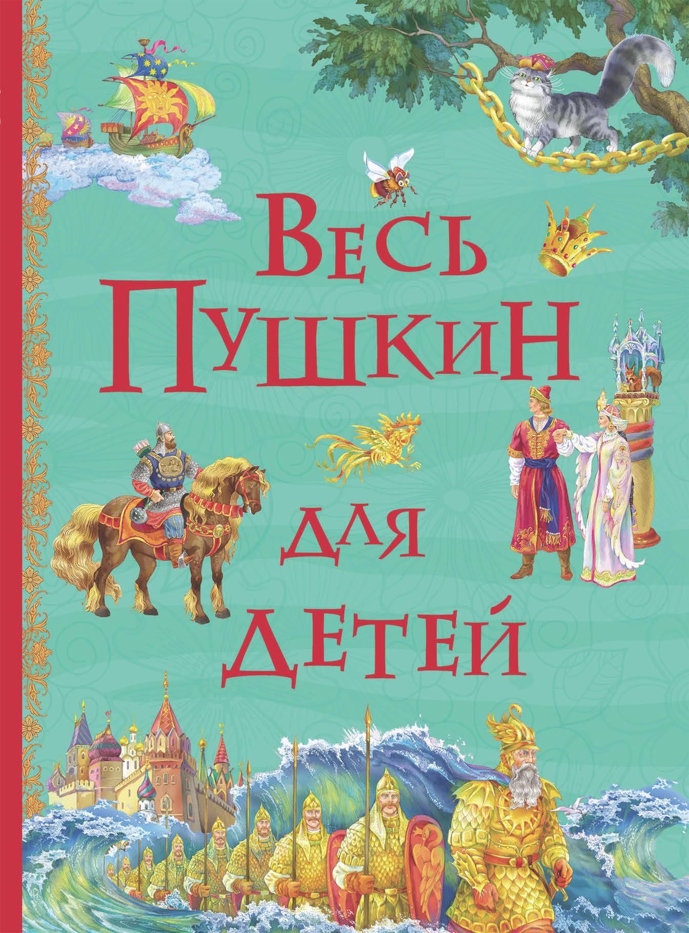 Александр Пушкин Весь Пушкин для детей (сборник) пушкин а с весь пушкин для детей сказки стихи поэма