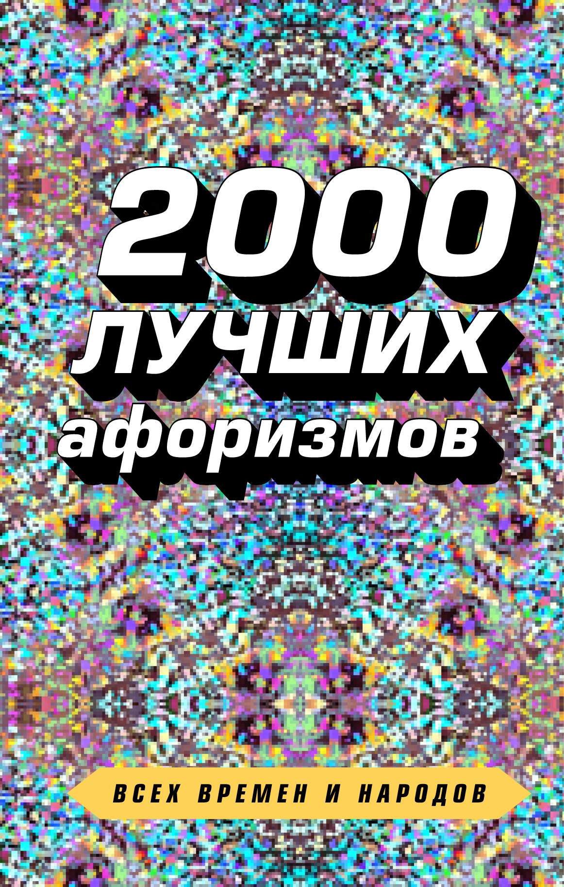 Сборник афоризмов 2000 лучших афоризмов всех времен и народов компьютер