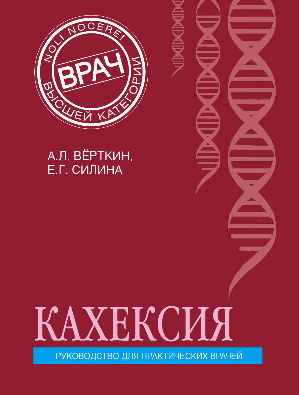 Аркадий Вёрткин Кахексия. Руководство для практических врачей