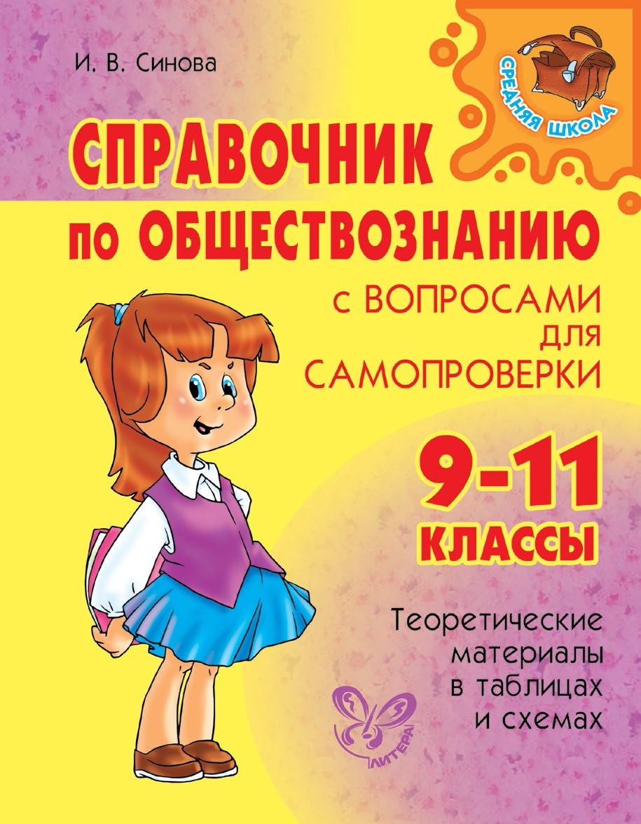 И. В. Синова Справочник по обществознанию с вопросами для самопроверки. 9-11 классы