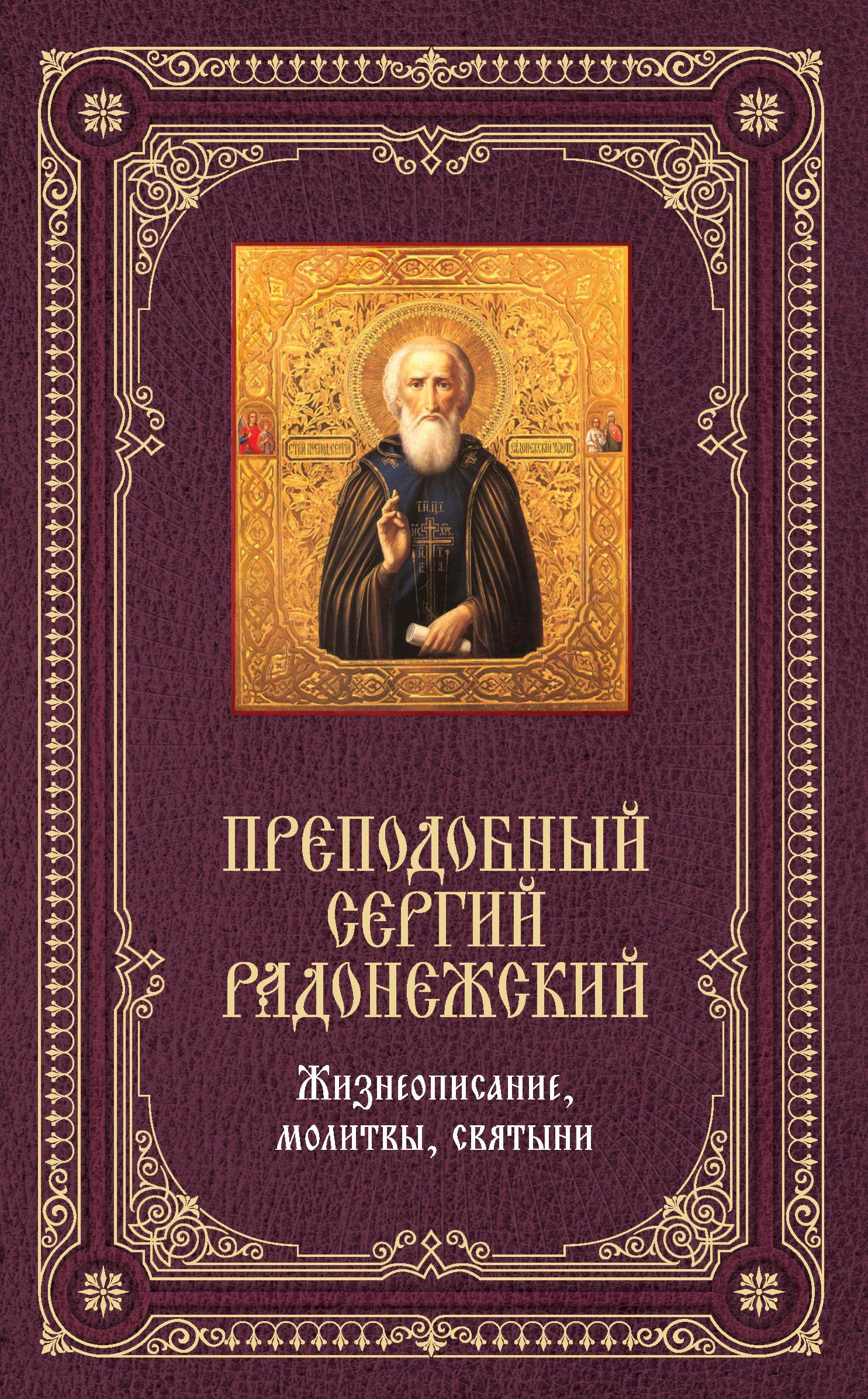 Отсутствует Преподобный Сергий Радонежский: Жизнеописание, молитвы, святыни