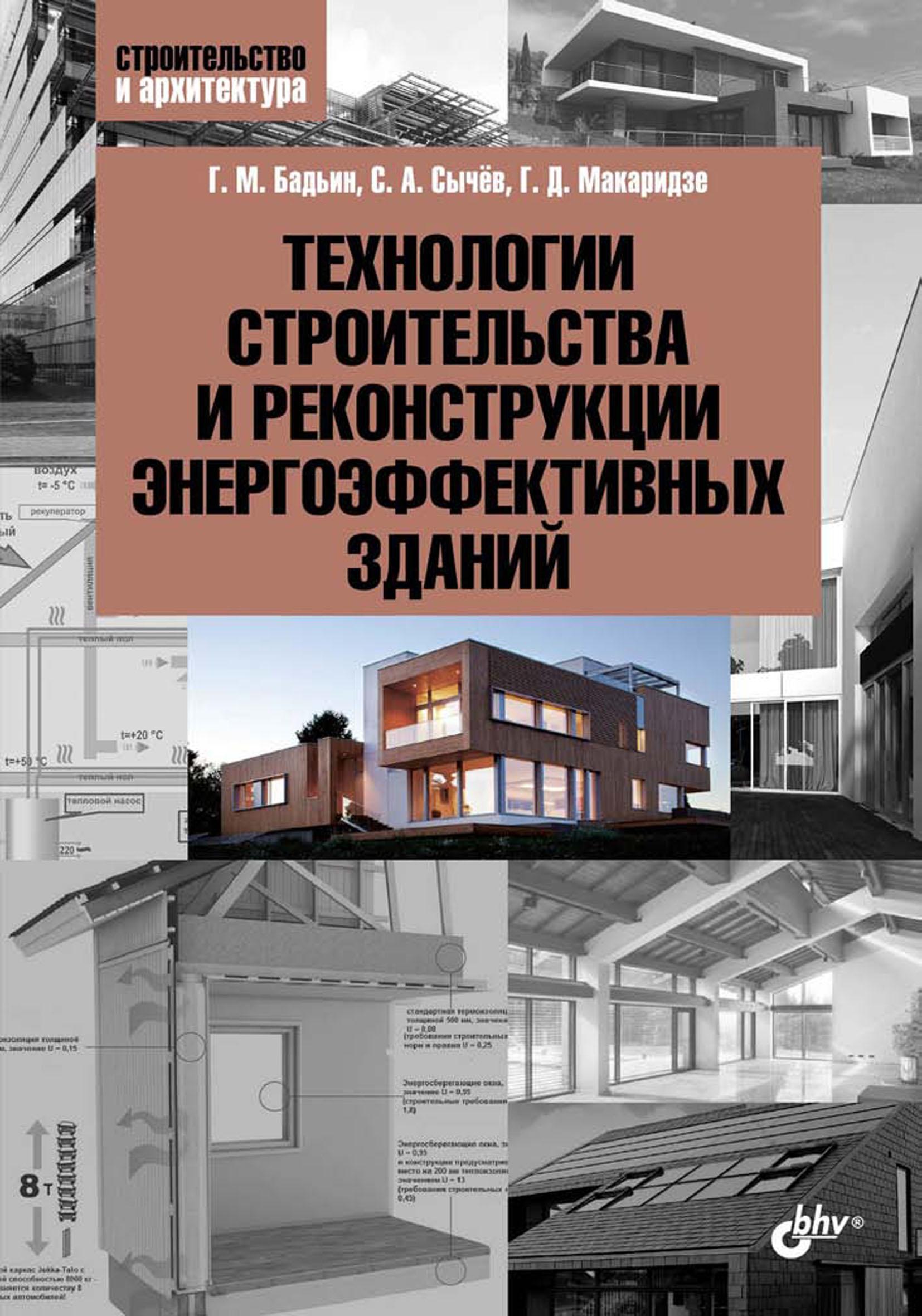Сергей Сычев Технологии строительства и реконструкции энергоэффективных зданий