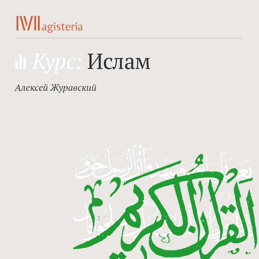 А. В. Журавский Мусульманское право. Фикх и шариат