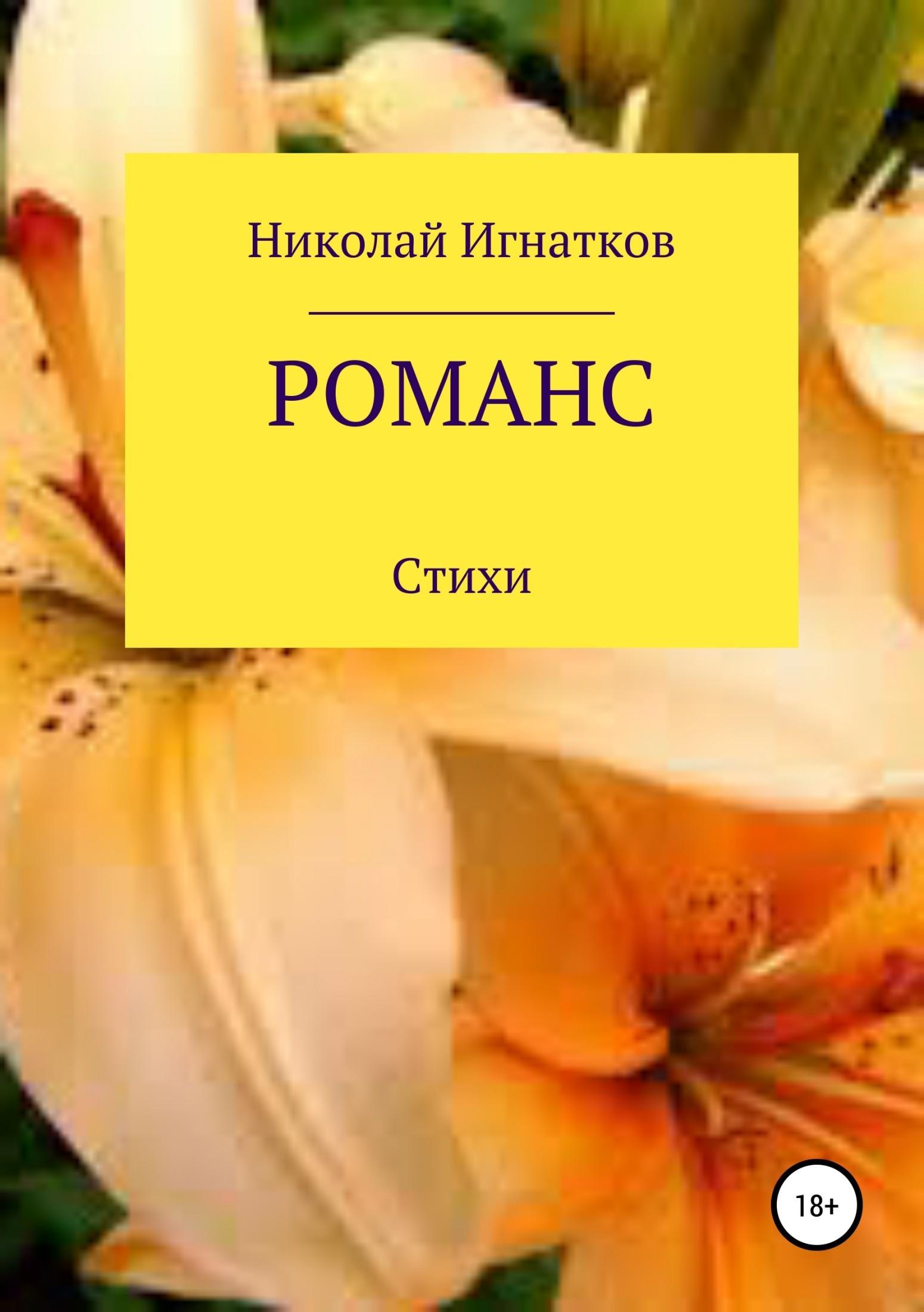 Романс. Книга стихотворений