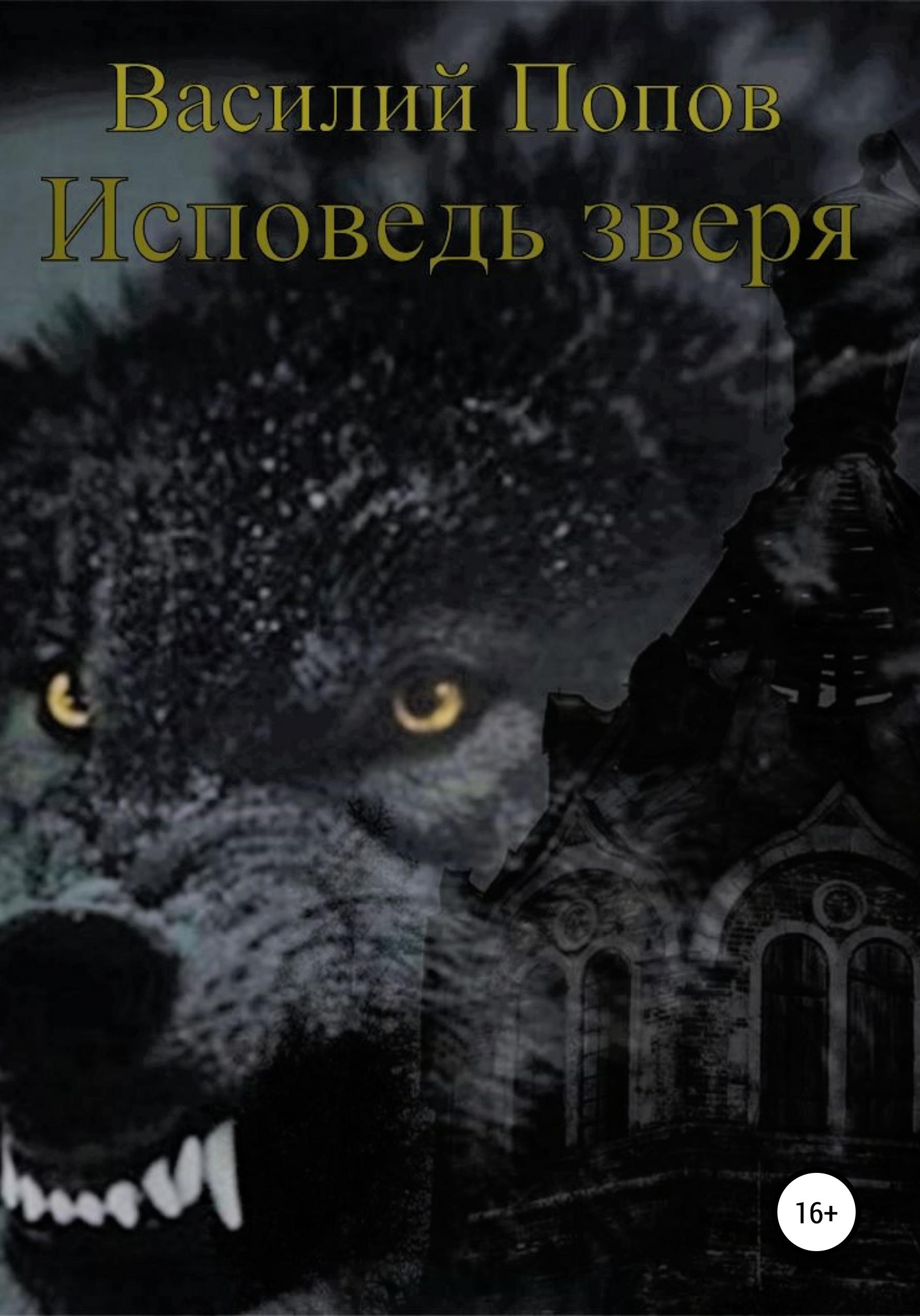 Василий Львович Попов Исповедь зверя цена