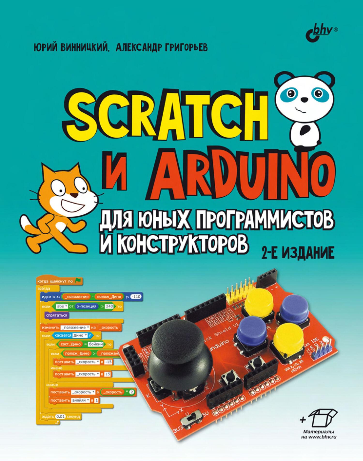 Ю. А. Винницкий Scratch и Arduino для юных программистов и конструкторов tilt switch sensor module for arduino works with official arduino boards