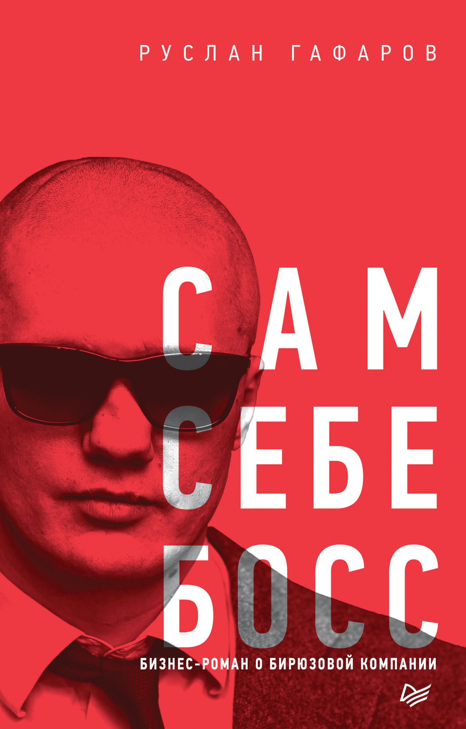 Обложка книги. Автор - Руслан Гафаров