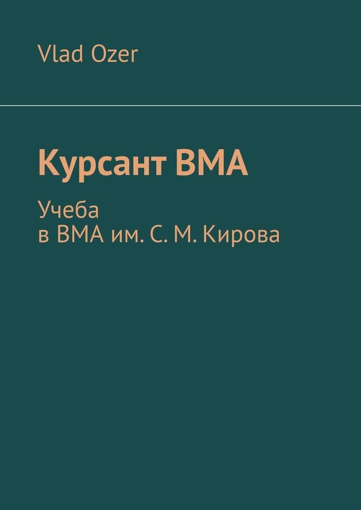 Влад Озер КурсантВМА. Учеба вВМА им. С. М .Кирова