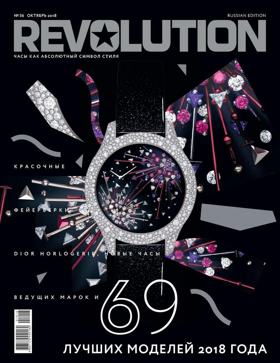 Редакция журнала Revolution Revolution 56 homefront the revolution [pc цифровая версия] цифровая версия