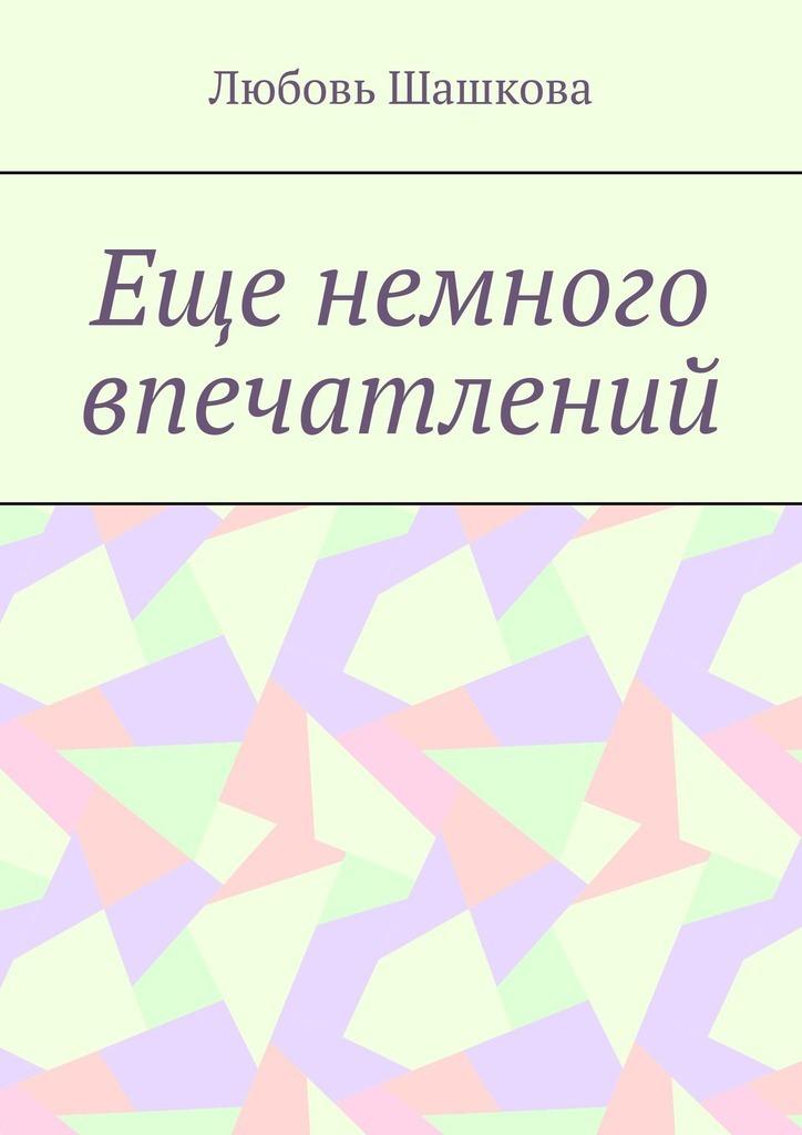 Любовь Шашкова Еще немного впечатлений