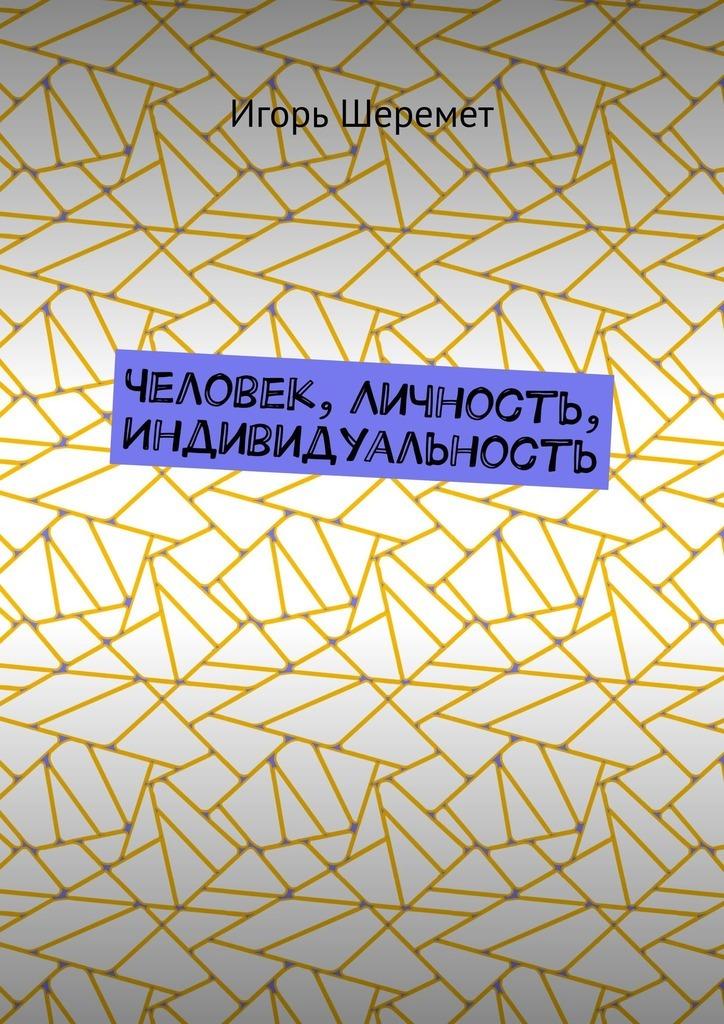 Игорь Шеремет Человек, Личность, Индивидуальность шеремет л аудит шеремет