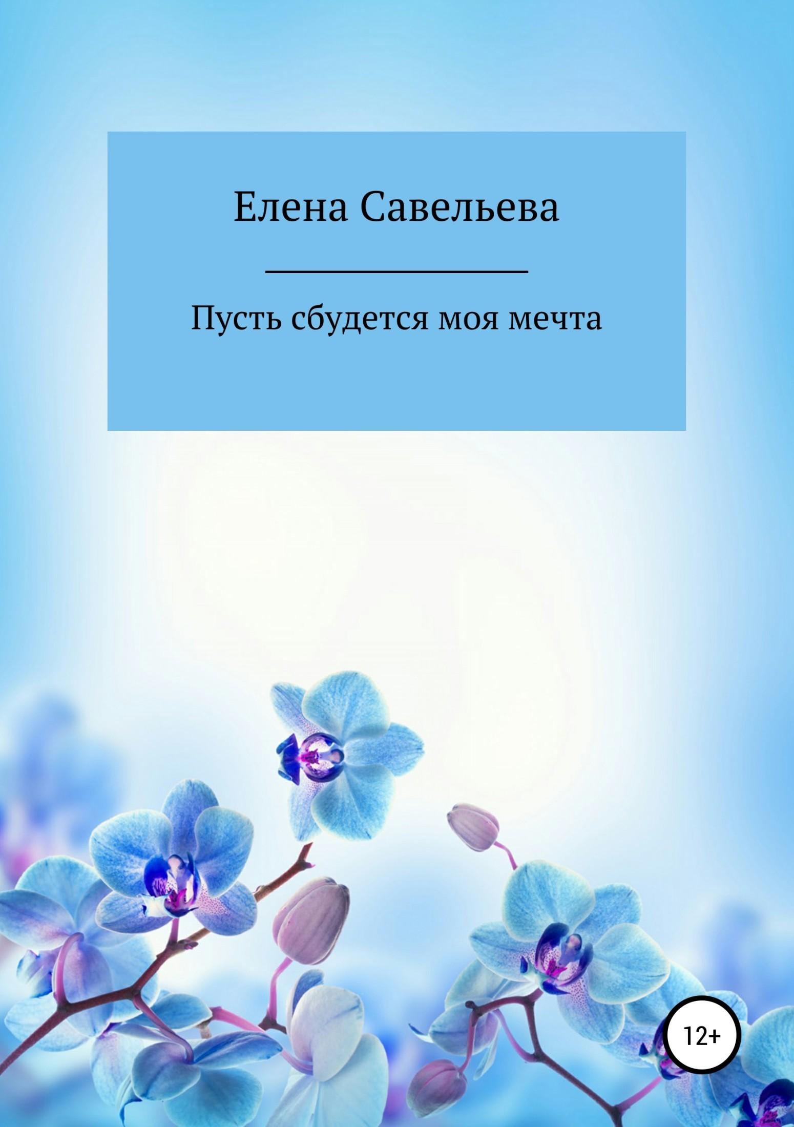 Елена Савельева Пусть сбудется моя мечта савельева в этот дождь решает всё