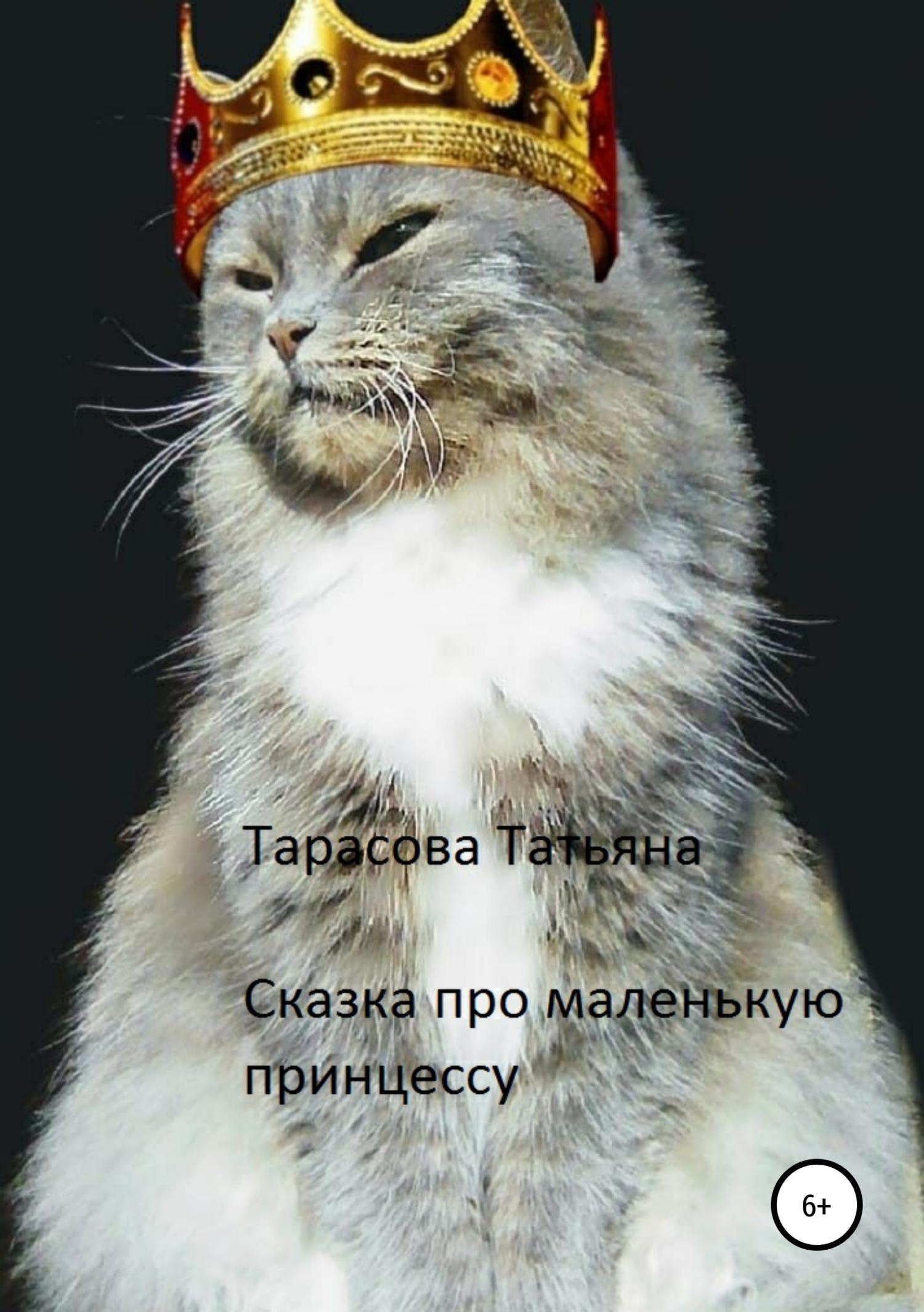 Татьяна Георгиевна Тарасова Сказка про маленькую принцессу