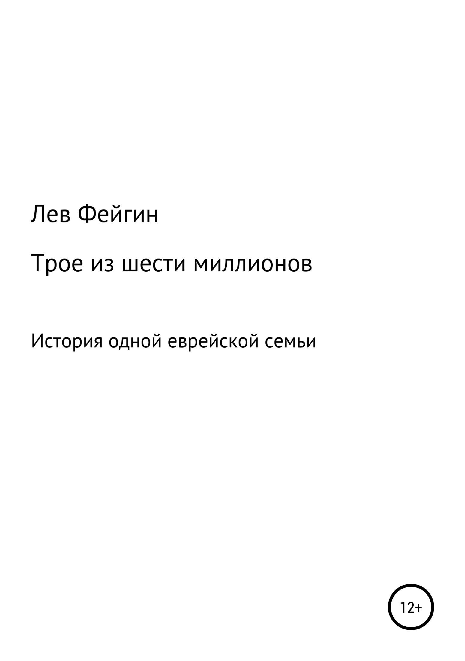 Лев Ефимович Фейгин Трое из шести миллионов цена