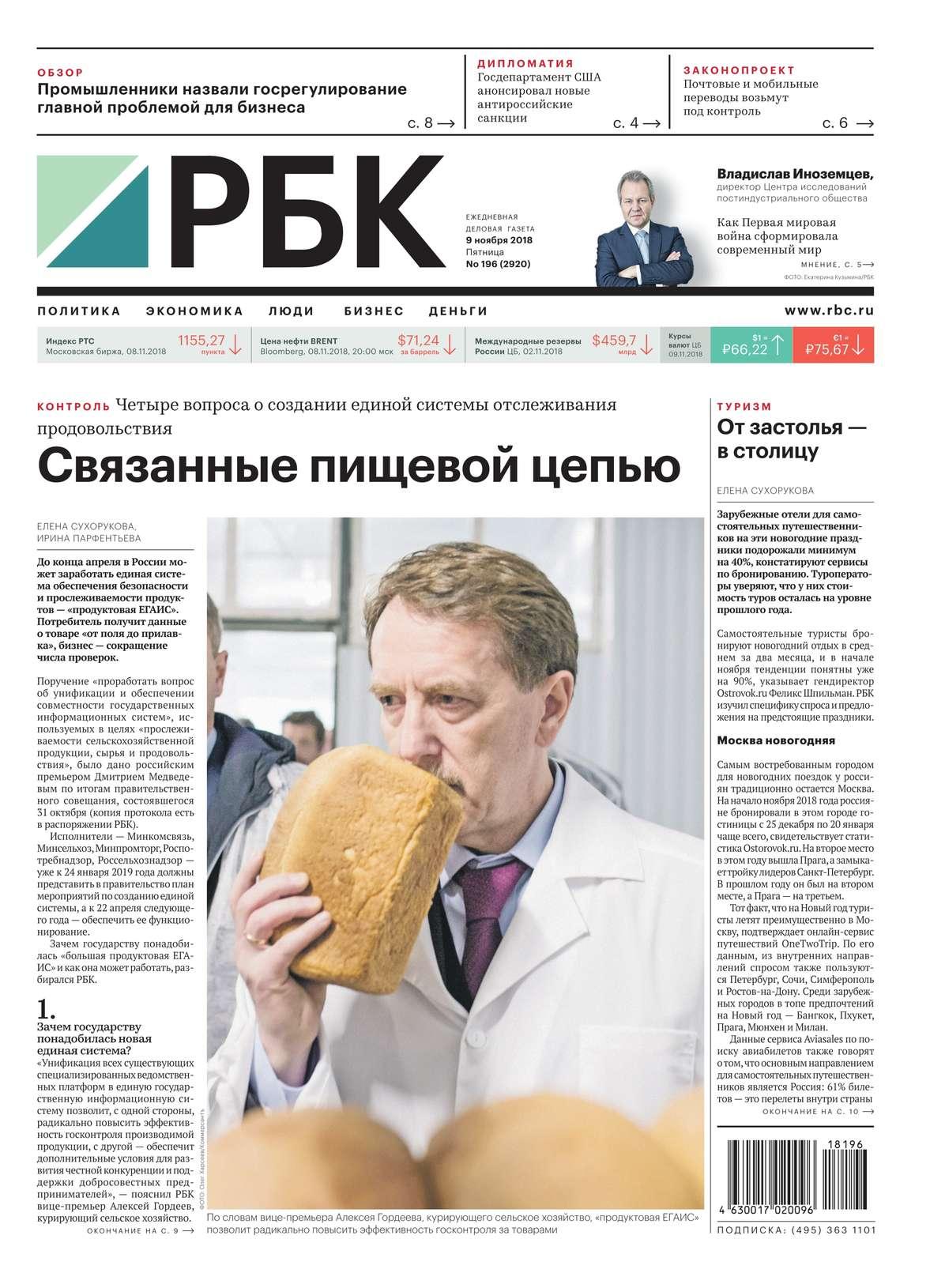 Ежедневная Деловая Газета Рбк 196-2018