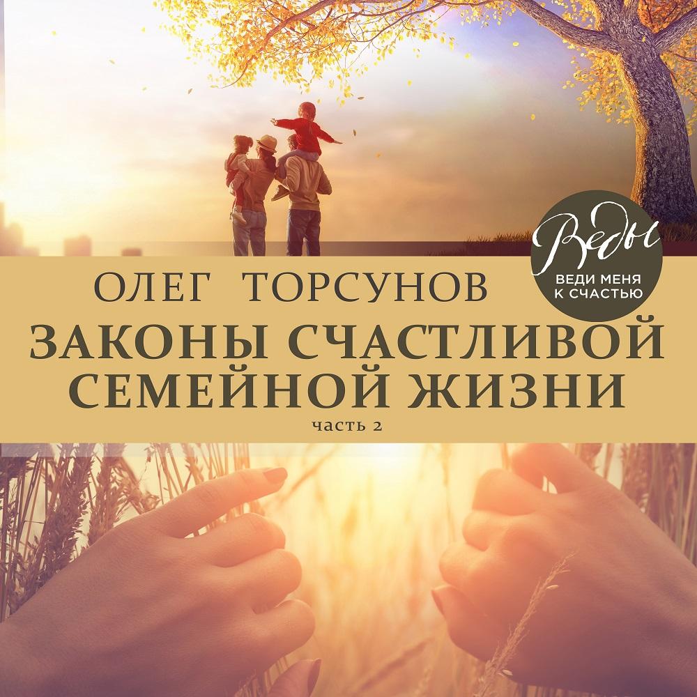 все цены на Олег Торсунов Законы счастливой семейной жизни. Часть 2 онлайн