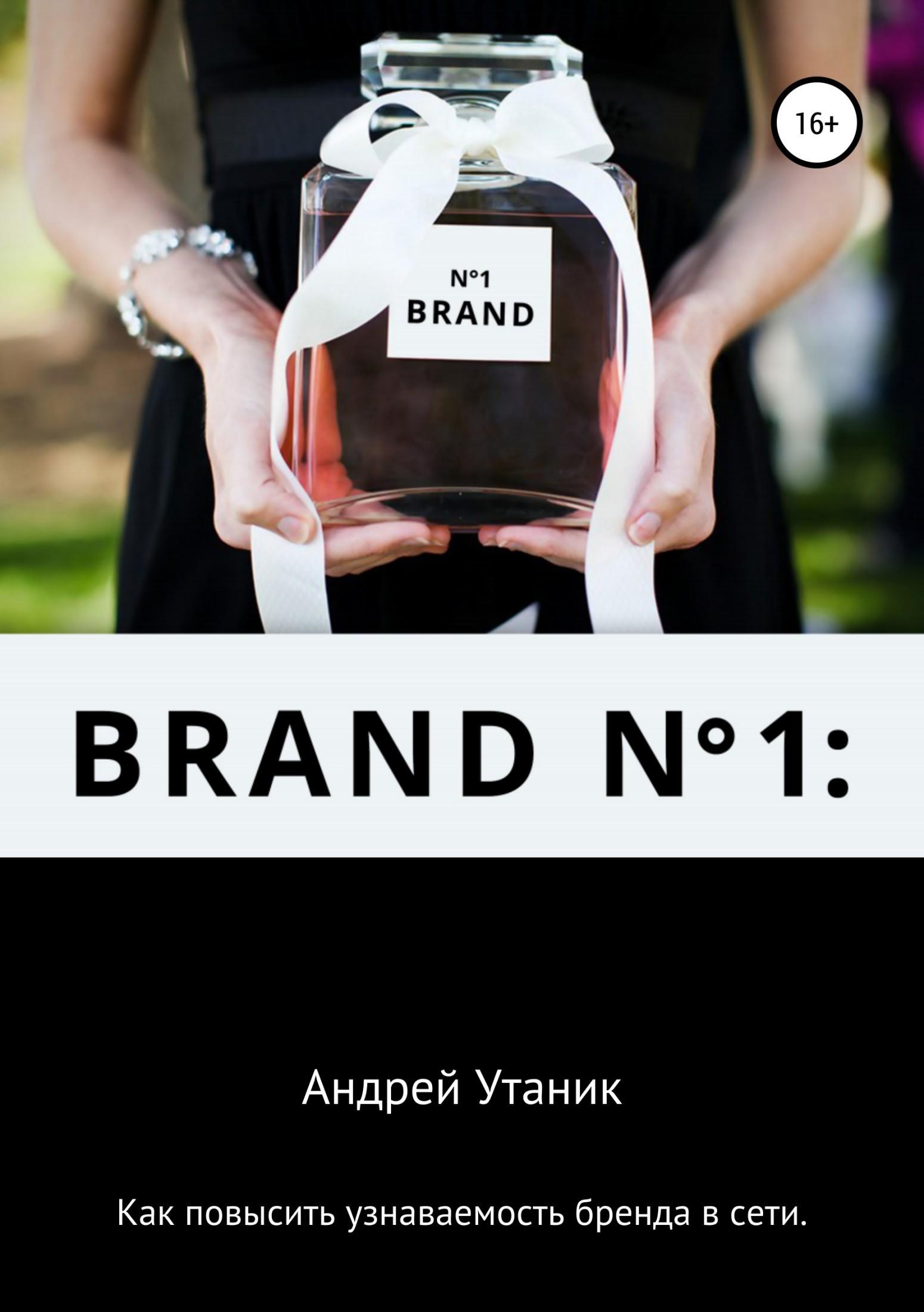 Обложка книги Как повысить узнаваемость бренда в сети