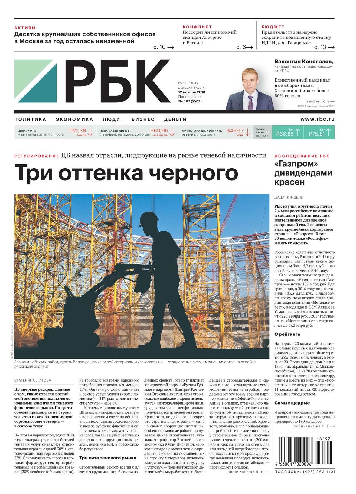 Ежедневная Деловая Газета Рбк 197-2018