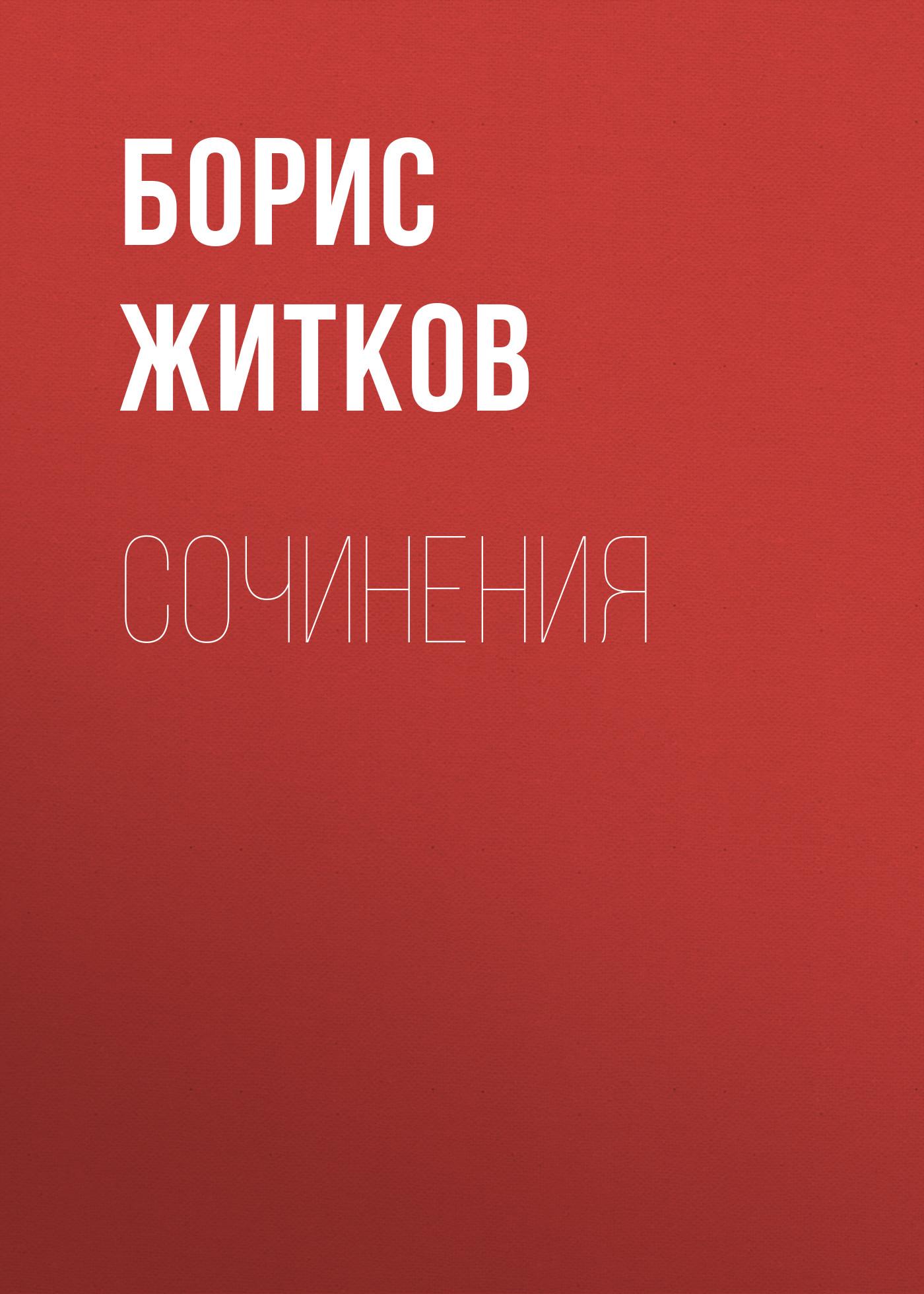 Фото - Борис Житков Сочинения борис житков морские истории