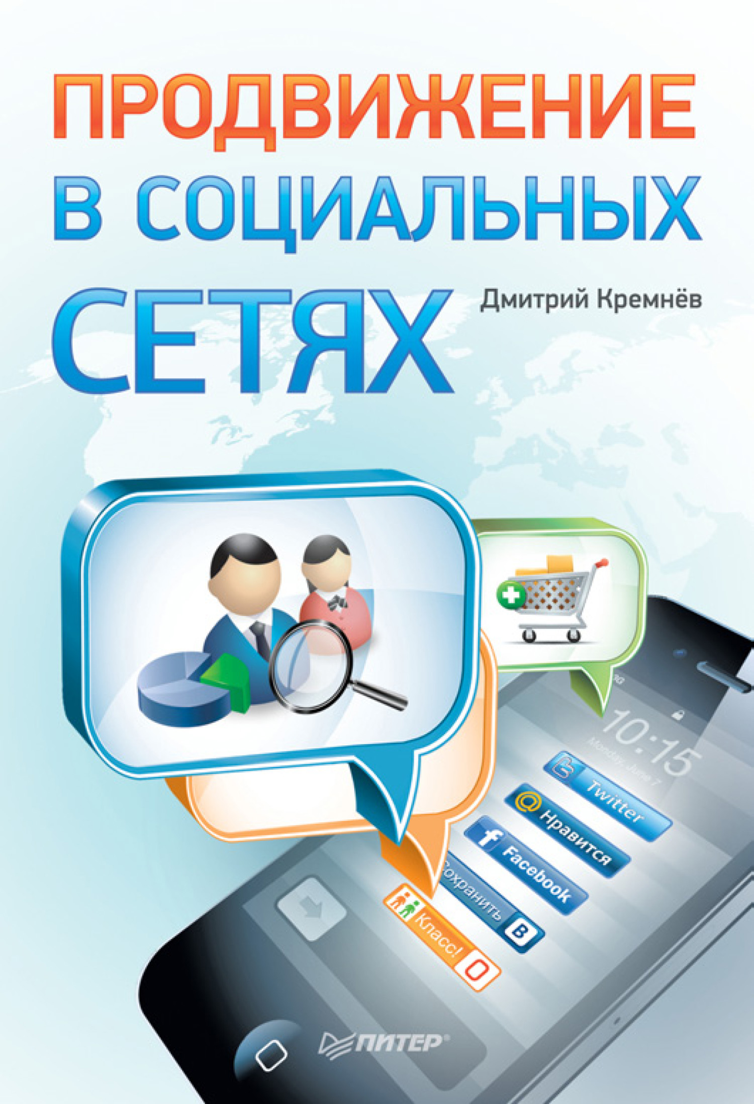 купить Дмитрий Кремнёв Продвижение в социальных сетях недорого